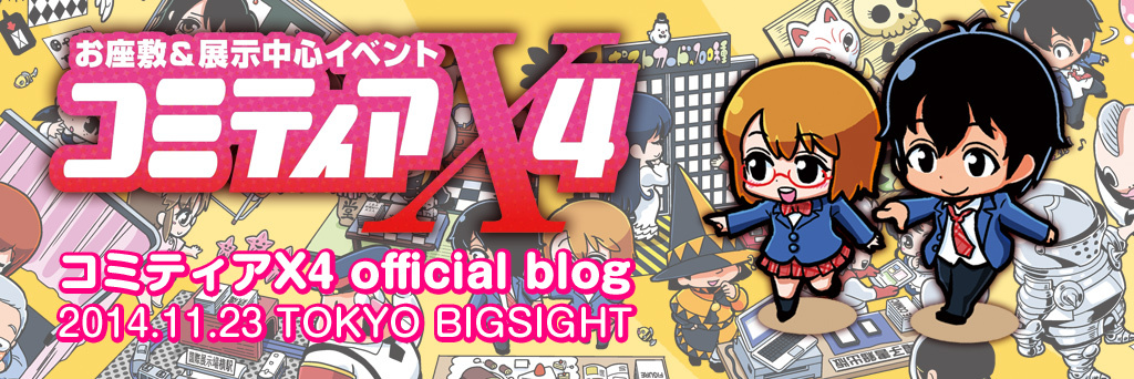 COMITIA X4 official blog